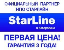 Установка сигнализаций Starline! Гарантия 3 года! Цена дистрибьютора!
