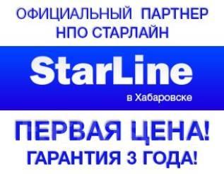 Установка сигнализаций StarLine! Гарантия 3 года!
