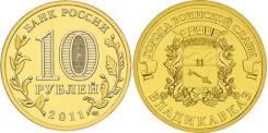 Владикавказ 10 рублей ГВС