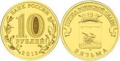 Вязьма 10 рублей ГВС