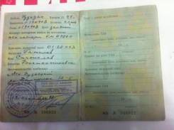 Куплю Старинные Документы на Мото Технику до 1950 г.