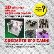 3D-принтеры. Под заказ