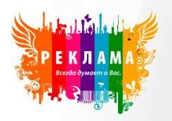Менеджер по рекламе. Хабаровск, Центральный район