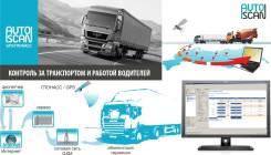 GPS мониторинг и охрана транспорта мини А8, ТК102, ТК110, Автоскан