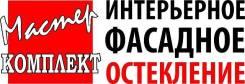 """Интерьерное остекление """"Мастер Комплект"""" в г. Хабаровск"""