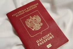 Оформление загранпаспорта, замена паспорта РФ 500 р.