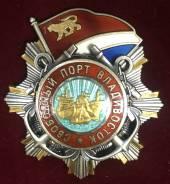 """Редкий знак """"Свободный порт Владивосток"""". ММД. Серебро 925, золочение"""