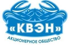 """Упаковщик-укладчик. АО """"КВЭН"""". Улица Ленинградская 13в"""