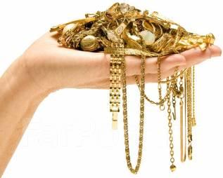 Куплю золотые изделия, дорого