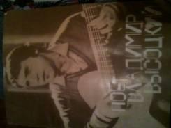 Продам сборник Высоцкого под гитару.