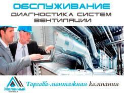 Обслуживание систем вентиляции.
