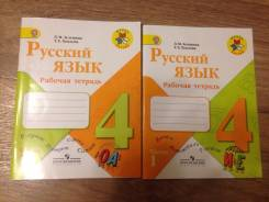 Рабочие тетради по русскому языку. Класс: 4 класс