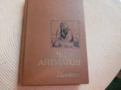 Чингиз Айтматов. Повести. Изд.1989.