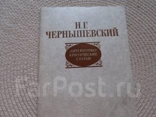 Н. Г. Чернышевский. Литературно-критические статьи. Изд.1983.
