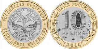 Республика Ингушетия 10 рублей биметалл 2014 год