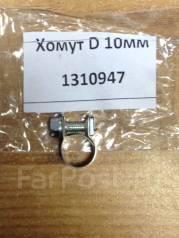 Webasto Хомут D10 мм ( 1310947 )