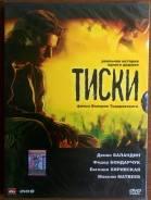 Тиски (DVD PAL) Боевик, Драма