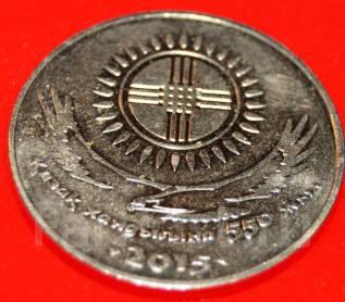 Казахстан 50 тенге, 2015г. 550 лет Казахскому ханству