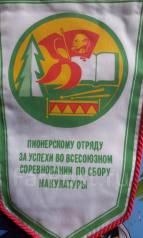 СССР. Вымпел Пионерскому отряду за успехи во Всесоюзном соревнов. Торг
