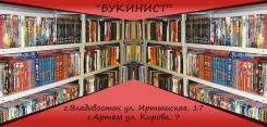 """Магазин """"Букинист"""" осуществляет комиссионную книготорговлю."""