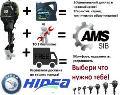 Лодочные моторы Hidea официальный дилер АМС