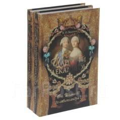 В. Н. Балязин «Царский декамерон. В 2 книгах (комплект)»