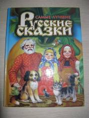 """Русские сказки """" самые лучшие """" книга"""