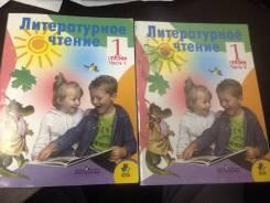 Литература. Класс: 1 класс