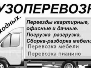 Грузчики от 250р/ч Фургоны от 2т/3т/5т. Нал безнал+квитанция