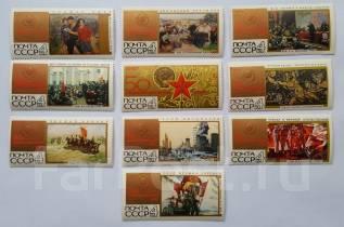 1967 СССР. 50 героических лет. 10 марок. Чистые