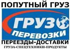 Попутные Грузоперевозки-Переезды-Доставки Груза-Техники до 80 тонн