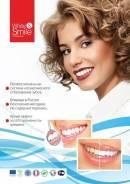 Действующий бизнес отбеливания зубов по системе White&Smile