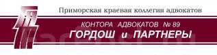 """Юрист. Адвокатская контора """"Гордош и Партнеры"""". Улица Алеутская 11"""