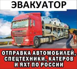 Отправка автомобилей автовозом! Доставка спецтехники, катеров по России