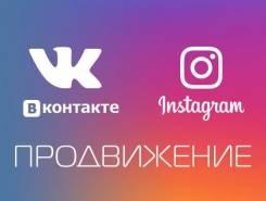 Продвижение/раскрутка в Instagram(Инстаграм), Вконтакте(Bк)