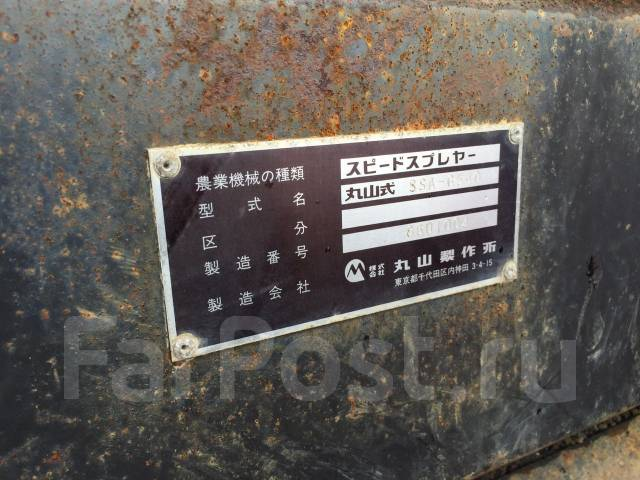 Maruyama. Машина для полива и опрыскивания растений 4 wd без пробега., 1 000 куб. см.