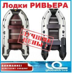 """Надувные моторные лодки ПВХ """"Ривьера"""" в г. Новосибирск !"""