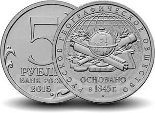 5 рублей 2016 год Русское географическое общество