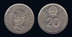 Венгрия 20 форинтов 1989 год (иностранные монеты)