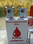 Волонтер. . Хабаровск