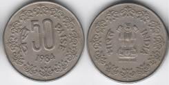 Индия 50 пайс 1984 год (иностранные монеты)