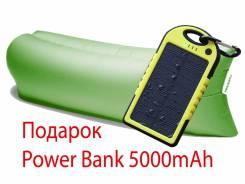Надувной матрас мешок биван ламзак Lamzac+подарок Power Bank 5000MAh