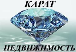 """Агентство Недвижимости """"Карат"""""""