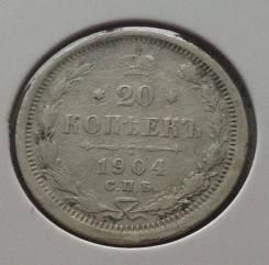 20 копеек 1904 года Серебро.