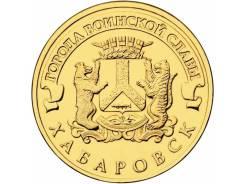 10 рублей 2016 ГВС Хабаровск