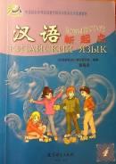Китайский язык. Класс: 8 класс