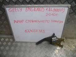 Geely Emgrand 2010 Рычаг стояночного тормоза (ручник)