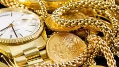 Куплю золото и лом 1300 р. за гр. звоните в любое время.