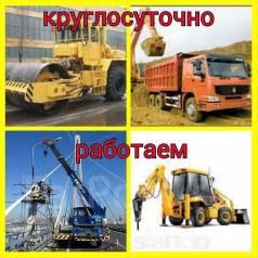 Услуги/Аренда Эвакуаторы, Кран 25тонн, Виброкатки, Самосвалы, Экскаватор!