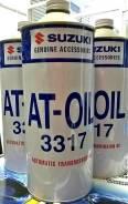 Suzuki. Вязкость SUZUKI ATF 3317, полусинтетическое